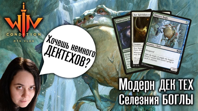 Модерн Колода Боглы Magic: The Gathering WinCondition modern deck tech bogle