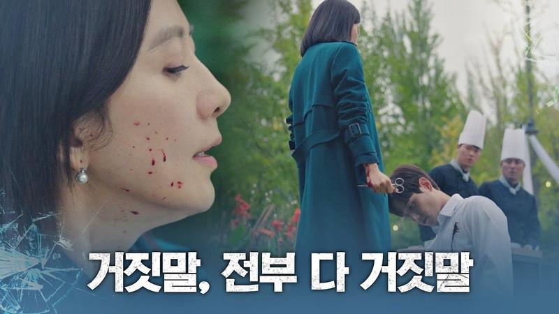「거짓말, 전부 다 거짓말!」 박해준(Park Hae Joon)에 분노 폭발♨한 김희애(Kim Hee-ae)..! 부부