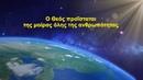 Ο λόγος του Θεού   Ο Θεός προΐσταται της μοίρας όλη96