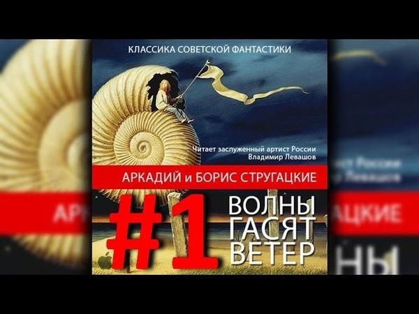 Стругацкие Аркадий и Борис Волны гасят ветер аудиокнига читает Владимир Левашёв Часть 1