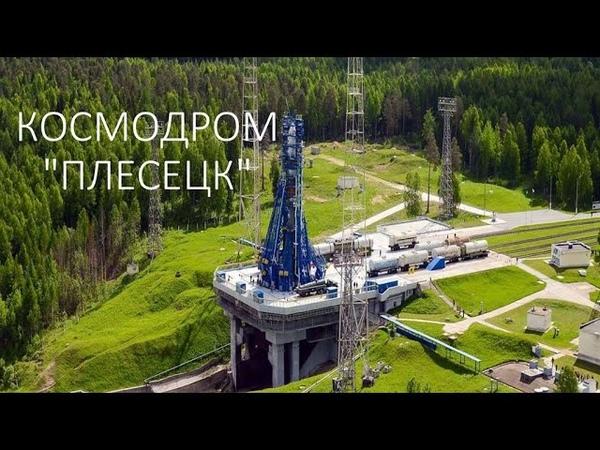 Плесецк Таёжный космодром Фильм 2018