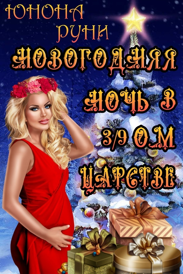 https://litnet.com/ru/book/novogodnyaya-noch-v-39om-carstve-b193128