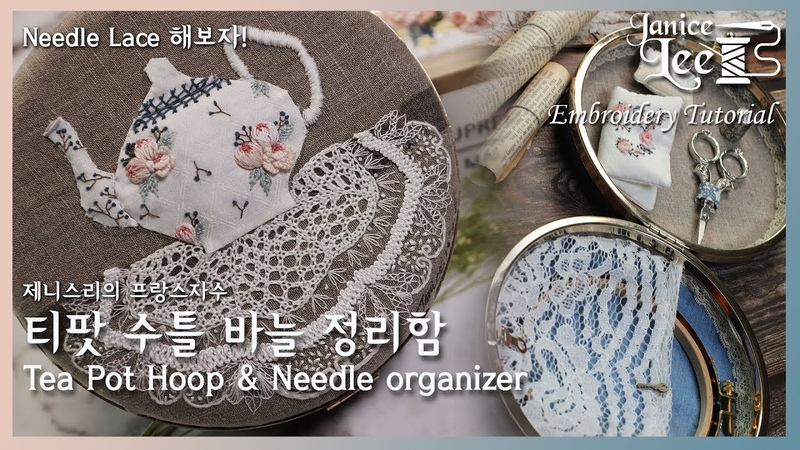 Janice's embroidered Tea pot pattern hoop and needle organizer 티팟 수틀케이스