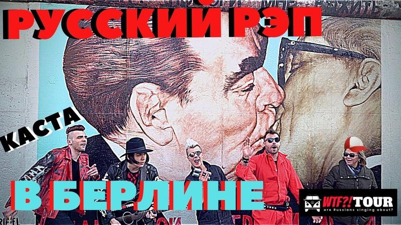 Русские поют в Берлине кавер на Каста - Шум вокруг. Реакция иностранцев на Касту в Европе.