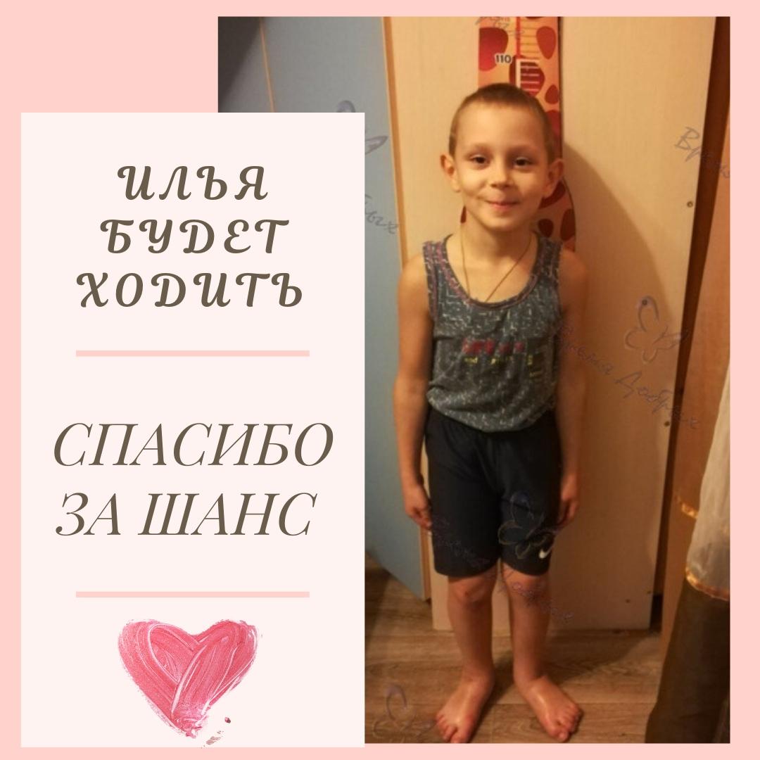 Помощь Илье Васютину