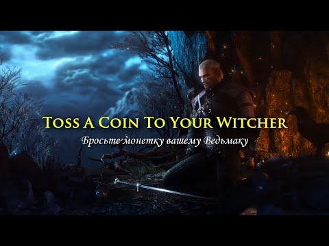 Toss a Coin to Your Witcher Lyrics Русский Перевод