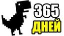 Играю 1 ГОД в Google Динозавр (Мировой Рекорд)