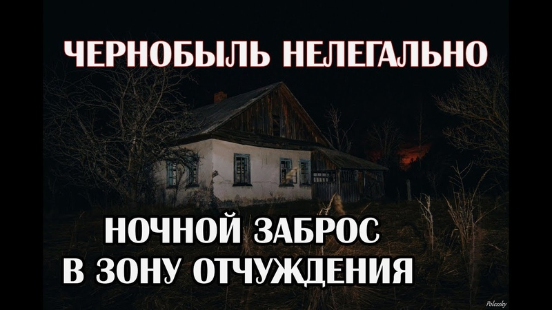 Сталк в Припять 2019 Часть 1, Заброс в зону, что нас ждало на пути