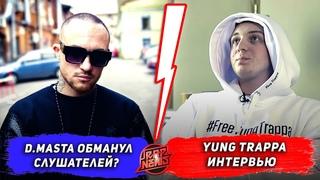 Интервью YUNG TRAPPA /  обманул слушателей? / Galat стал миллионером