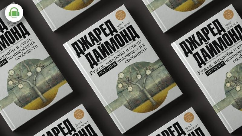 Джаред Даймонд Ружья микробы и сталь Краткая Аудиокнига Слушать онлайн
