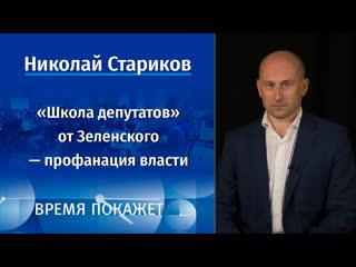 Николай Стариков: школа депутатов от Зеленского  это профанация власти