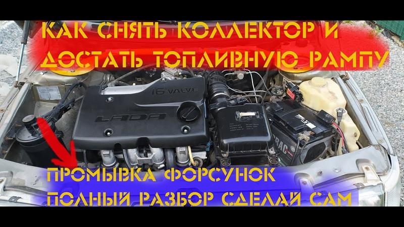 Как снять Коллектор ВАЗ 2110 16 клап 1 5 и промыть Форсунки САМОМУ Полный Разбор ОТ А ДО Я