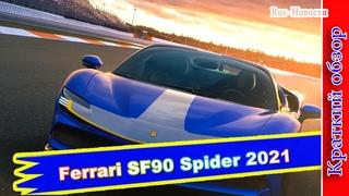 Авто обзор - Ferrari SF90 Spider 2021: первый гибрид со складной крышей