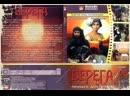 Берега - Фрагмент (1977)