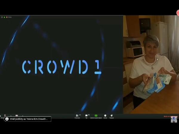 Как приглашать в Crowd1 и мотивировать партнеров