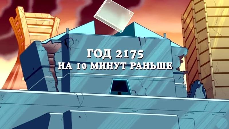 Закон Мёрфи мультфильм Disney сезон 1 серия 20