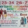 Наргиза Исмаилова 26-88