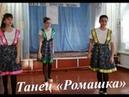 Танец Ромашка