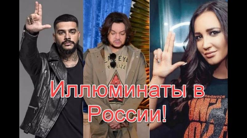 Иллюминаты в отечественном шоу бизнесе список адренохромщиков в России адренохром иллюминаты