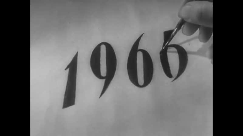 Голубой огонёк 1965-(В первый час)-1966 год