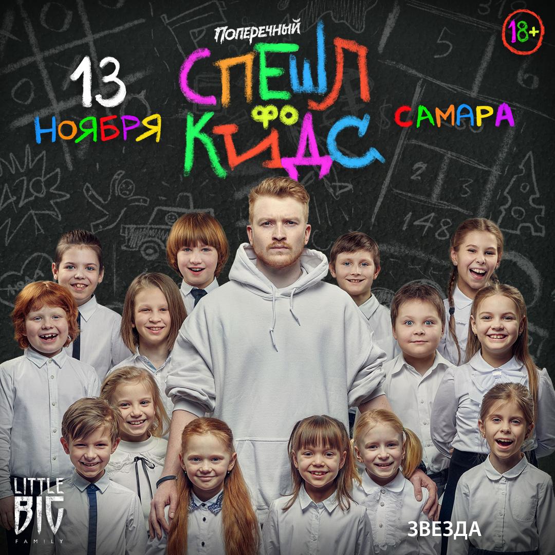Афиша Самара 13.11 / Поперечный: «СПЕШЛ фо КИДС» / Самара