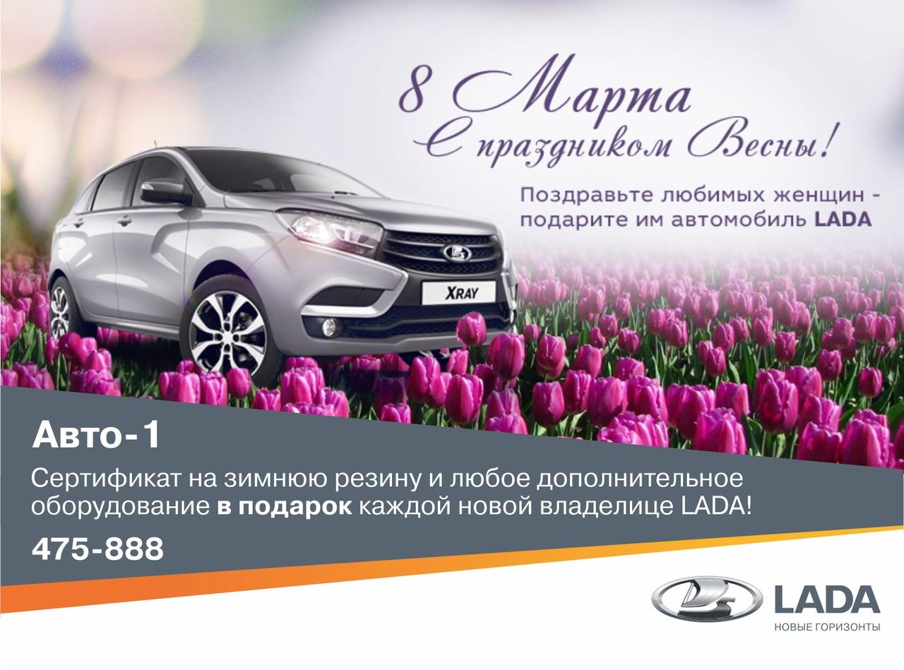 Авто-1 поздравляет с международным женским днём!