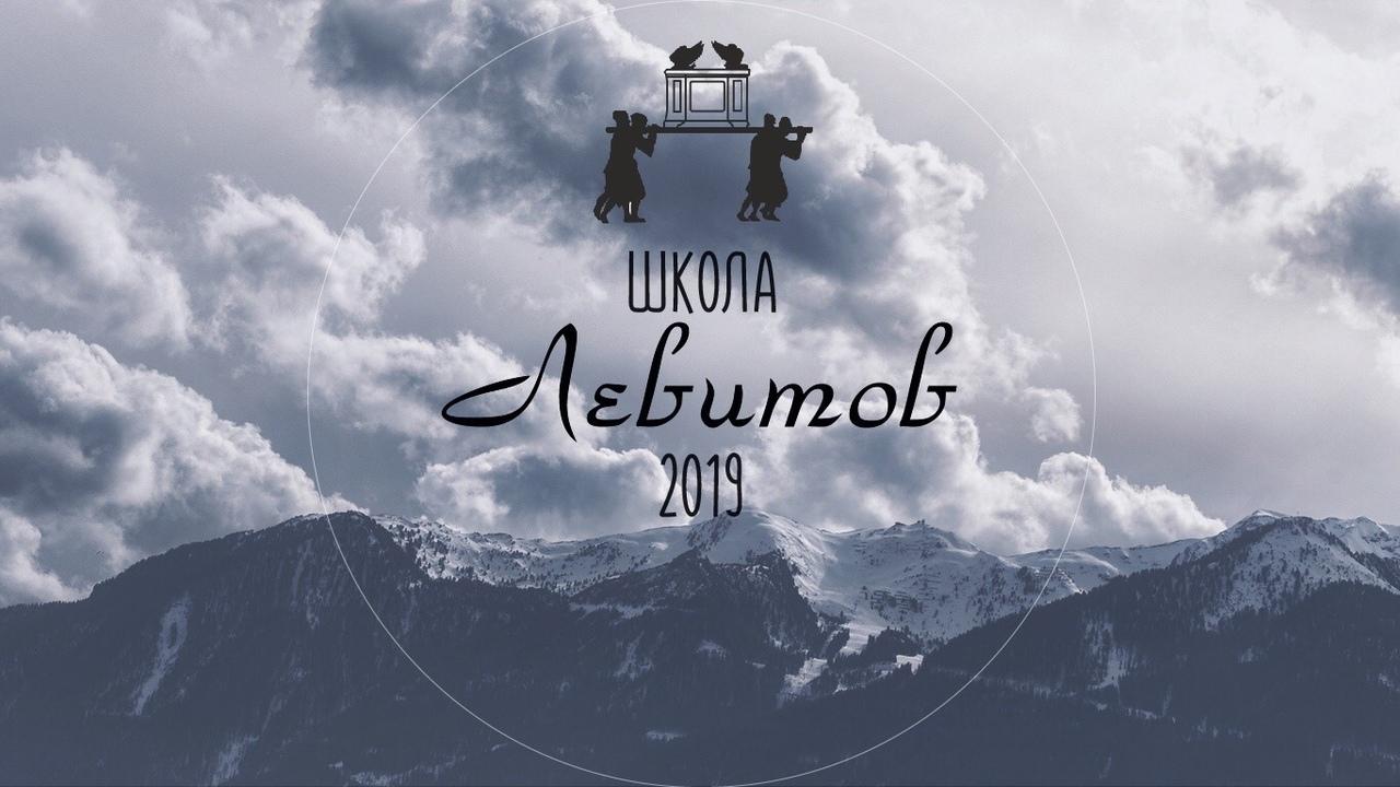 Афиша Иркутск Школа Левитов 2019