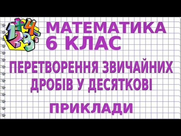 ПЕРЕТВОРЕННЯ ЗВИЧАЙНИХ ДРОБІВ У ДЕСЯТКОВІ ДРОБИ. Приклади | МАТЕМАТИКА 6 клас
