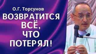 О.Г. Торсунов лекции. И тогда возвращается всё, что потерял!