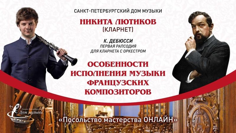 НИКИТА ЛЮТИКОВ кларнет Посольство мастерства ОНЛАЙН