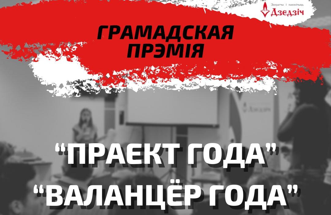 """У Берасці пачаўся збор заявак на прэмію """"Праект года"""" і """"Валанцёр(ка) года"""""""