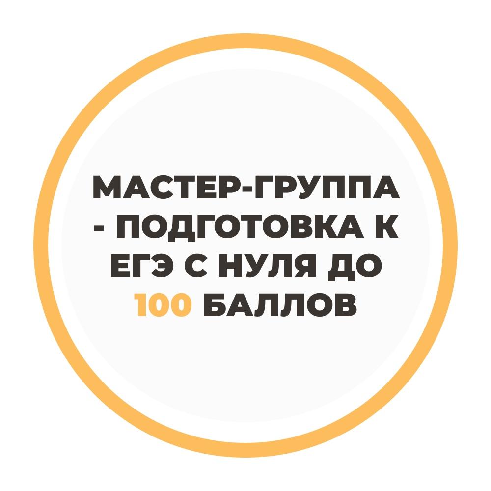 Афиша Казань МАСТЕР-ГРУППА ЕГЭ 2020 / УМСКУЛ