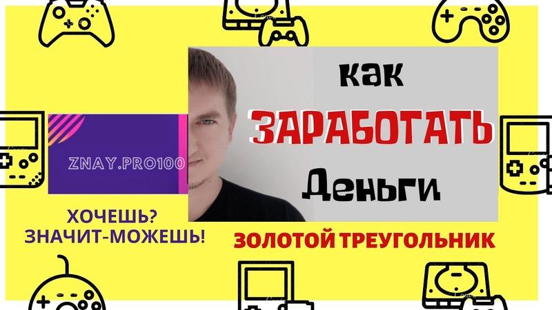 МАГНИТ Центр по обмену подарками система Золотой Треугольник 200