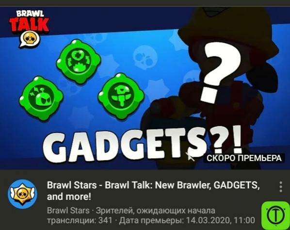 Завтра выйдет Brawl Talk!