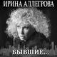 Ирина Аллегрова - В городе серых облаков
