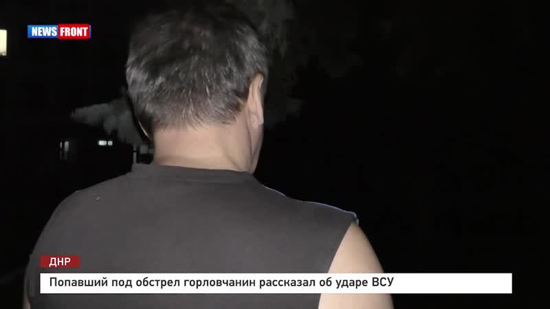 Попавший под обстрел горловчанин рассказал об ударе ВСУ