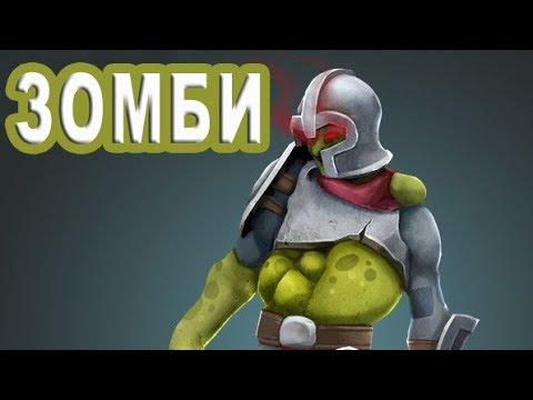 Рыцари: Битва героев - фулл Зомби