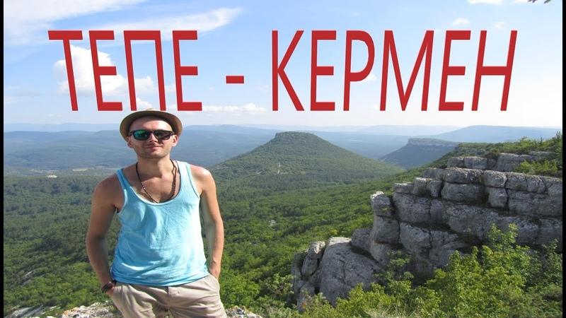 Тепе Кермен Пещерные города Крыма Таинственный незнакомец Дневник Места силы Крыма