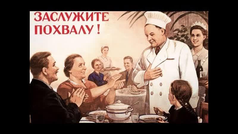 Сделано в СССР Общепит 2011 док фильм