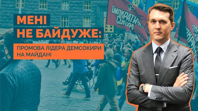 Мені не байдуже промова лідера Демсокири на Майдані