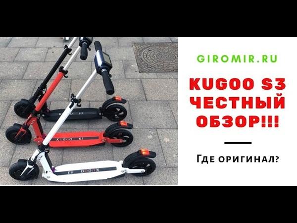 Вся правда о электросамокатах kugoo s3 специальный выпуск (обзор куга с3) - часть 1-ая