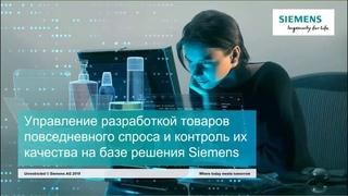 Управление разработкой товаров повседневного спроса и контроль их качества на базе решений Siemens