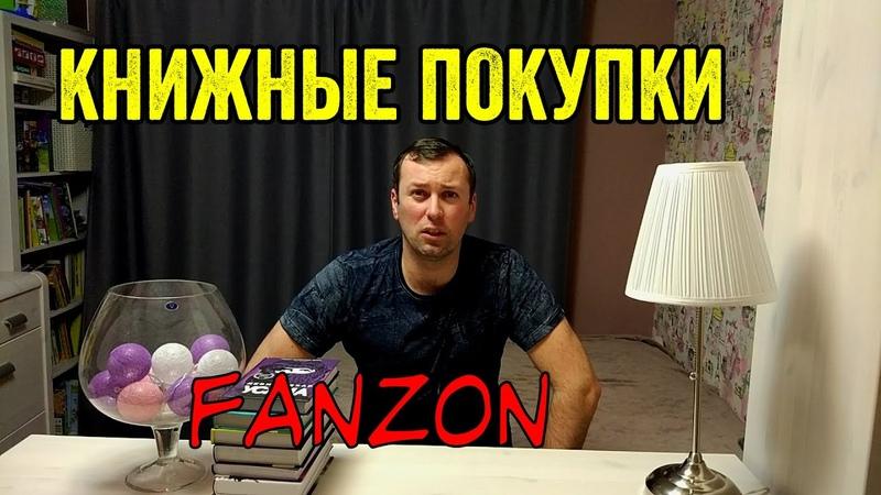 Книжные покупки Fanzon Эксмо Book haul