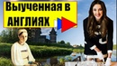 Дочь олигарха РАССКАЗАЛА как воспитывать КРЕПОСТНЫХ Россиян