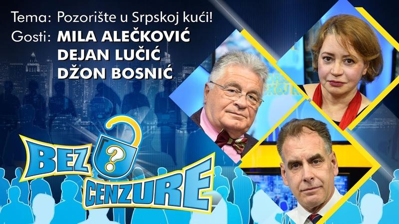 BEZ CENZURE Pozorište u Srpskoj kući Mila Alečković Dejan Lučić i Džon Bosnić