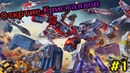 КРИСТАЛЛЫ ЧАСТОТЫ И 4* ДЕСЕПТИКОН Трансформеры Войны на Земле Transformers Earth Wars 1
