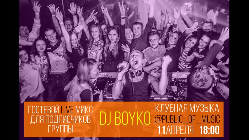 """Dj Boyko - On-line Mix """"Тусим дома"""""""