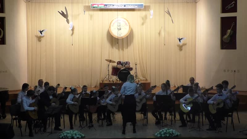 Международный конкурс Сеньорита гитара 2020 г Могилев Оркестр Ad libitum