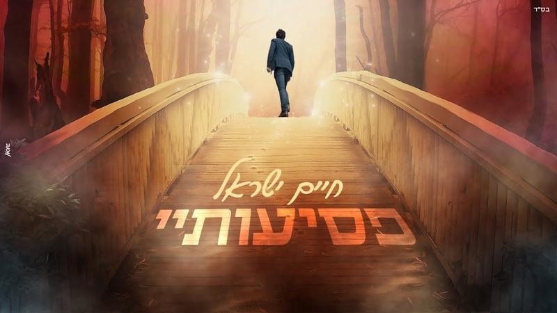 חיים ישראל - פסיעותיי