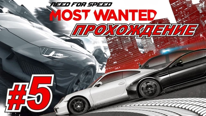 Прохождение Need For Speed Most Wanted 2012 ► Машина 5 ● Mr. Lexther